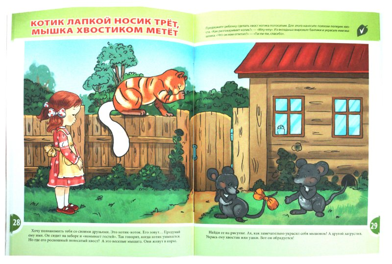 Иллюстрация 1 из 12 для Кукла Таня. Пособие для общеэстетического развития детей 2-3 лет - Куревина, Линник | Лабиринт - книги. Источник: Лабиринт