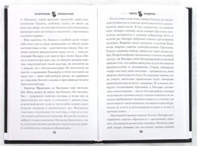 Иллюстрация 1 из 7 для По багровой тропе Эльдорадо - Эдуард Кондратов | Лабиринт - книги. Источник: Лабиринт