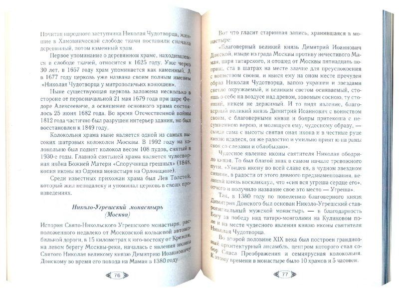Иллюстрация 1 из 7 для Николай Чудотворец - святой помощник верующих - Екатерина Щеголева | Лабиринт - книги. Источник: Лабиринт