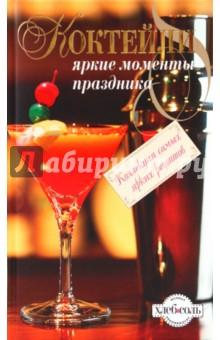Коктейли. Яркие моменты праздника безалкогольные напитки