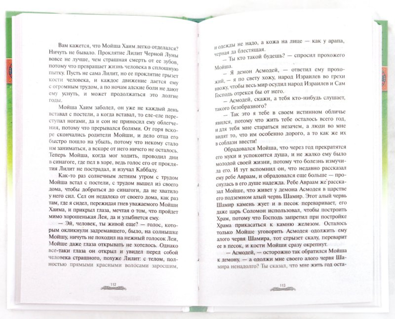 Иллюстрация 1 из 7 для Сказки для долгой жизни - Рушель Блаво | Лабиринт - книги. Источник: Лабиринт
