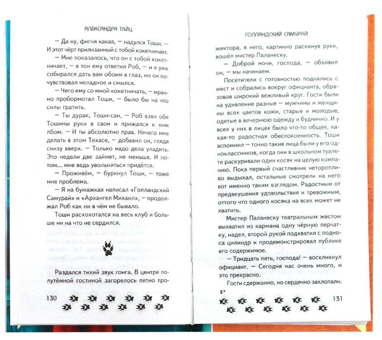 Иллюстрация 1 из 16 для Лисья Честность - Кетро, Воденников, Тайц, Му, Вагнер   Лабиринт - книги. Источник: Лабиринт