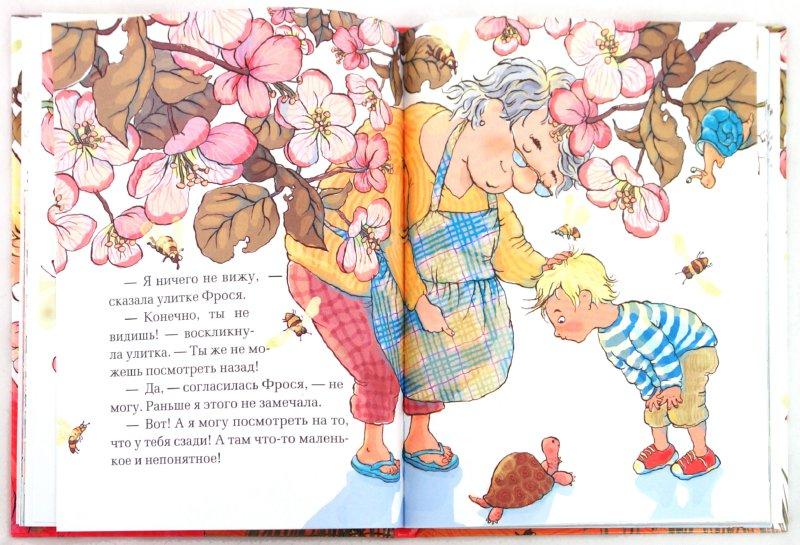 Иллюстрация 1 из 20 для Про улитку и черепаху - Маша Трауб | Лабиринт - книги. Источник: Лабиринт