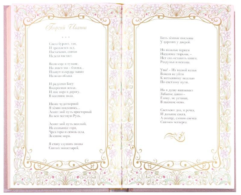 Иллюстрация 1 из 80 для Любви кудесница, Весна! Шедевры поэзии и живописи | Лабиринт - книги. Источник: Лабиринт
