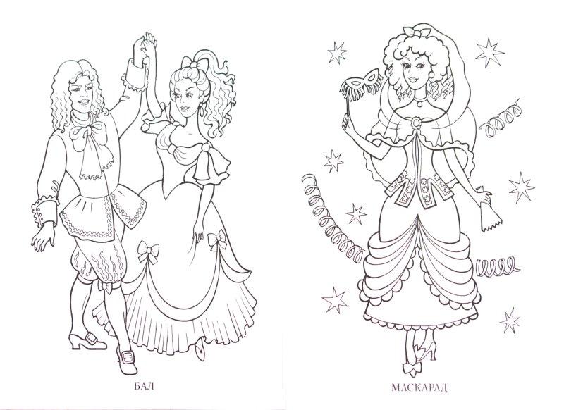 Иллюстрация 1 из 6 для Моя любимая кукла   Лабиринт - книги. Источник: Лабиринт