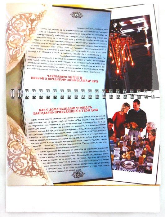 Иллюстрация 1 из 6 для Домострой для делового человека - Светлана Полтавцева | Лабиринт - книги. Источник: Лабиринт