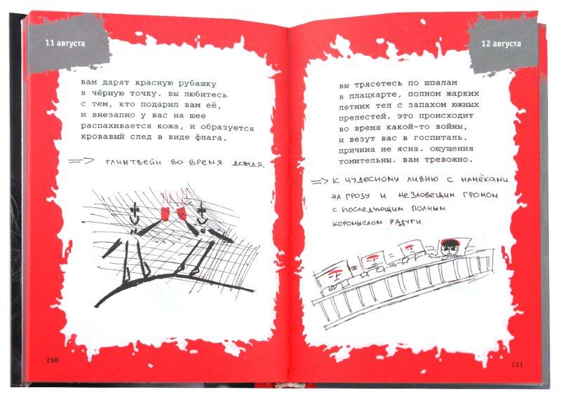 Иллюстрация 1 из 20 для Колыбельная по-снайперски - Диана Арбенина | Лабиринт - книги. Источник: Лабиринт