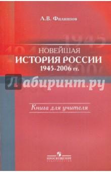Новейшая история России 1945-2006гг. Книга для учителя