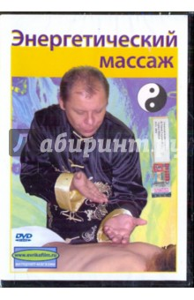Энергетический массаж (DVD)