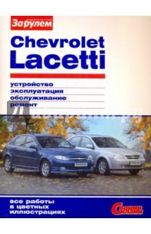 Chevrolet Lacetti. Устройство, эксплуатация, обслуживание, ремонт. Иллюстрированное руководство от Лабиринт