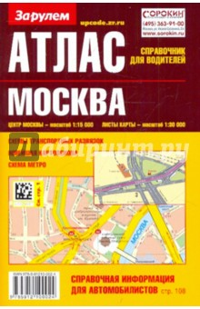 Атлас справочник для водителей: Москва от Лабиринт