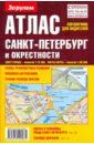 Атлас-справочник для водителей: Санкт-Петербург и окрестности,