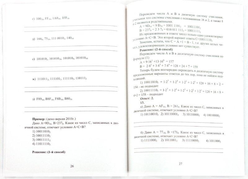 Иллюстрация 1 из 10 для Информатика: Системы счисления. Готовимся к ЕГЭ - Сергей Крылов | Лабиринт - книги. Источник: Лабиринт