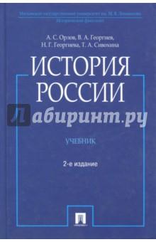 История России история искусств с древнейших времен