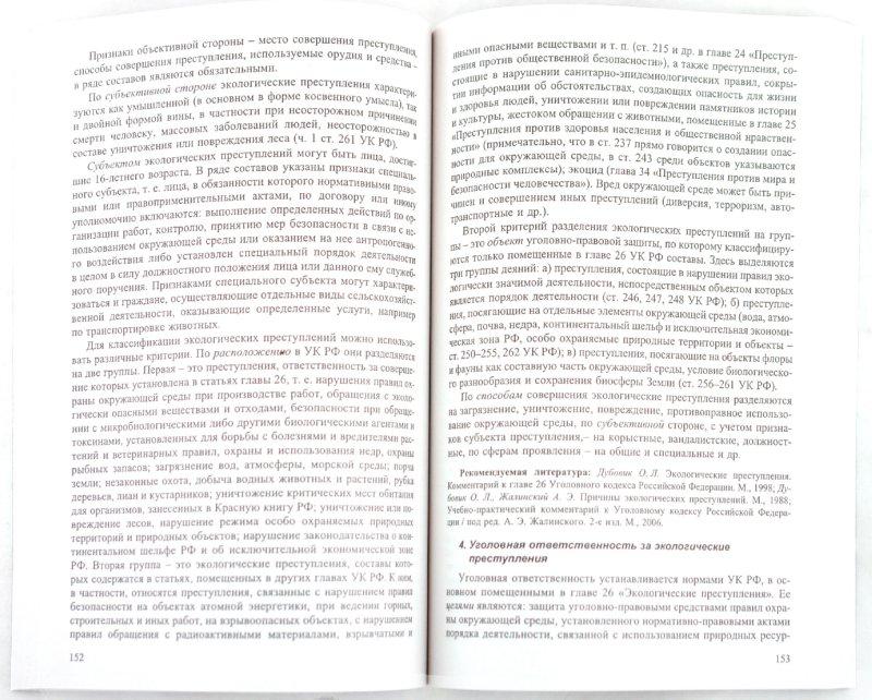 Иллюстрация 1 из 7 для Экологическое право в вопросах и ответах. Учебное пособие - Ольга Дубовик | Лабиринт - книги. Источник: Лабиринт