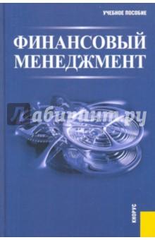 Финансовый менеджмент учебники проспект рынок ценных бумаг учебник 2 е изд