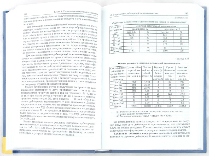 Иллюстрация 1 из 15 для Финансовый менеджмент - Гаврилова, Сысоева, Барабанов | Лабиринт - книги. Источник: Лабиринт