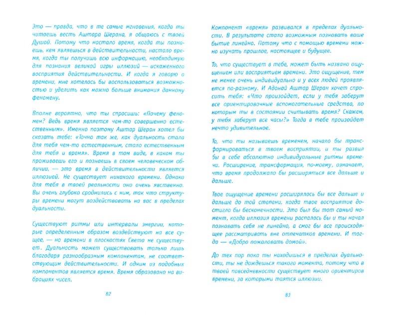 Иллюстрация 1 из 5 для Ченнелинги, проникающие в душу. Принято Нама Ба Хал | Лабиринт - книги. Источник: Лабиринт