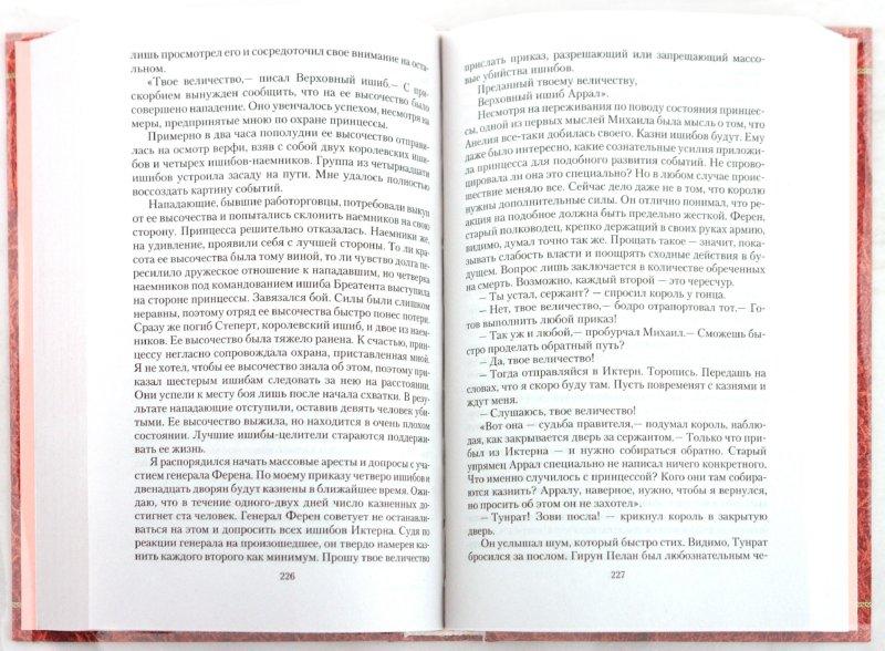 Иллюстрация 1 из 7 для Реформатор - Даниил Аксенов | Лабиринт - книги. Источник: Лабиринт