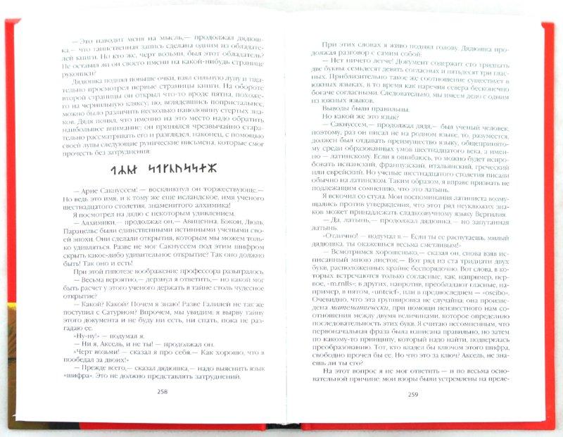 Иллюстрация 1 из 27 для Собрание сочинений в 10-ти томах - Жюль Верн   Лабиринт - книги. Источник: Лабиринт