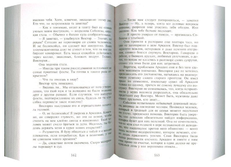Иллюстрация 1 из 4 для Адвокат инкогнито - Наталья Борохова | Лабиринт - книги. Источник: Лабиринт