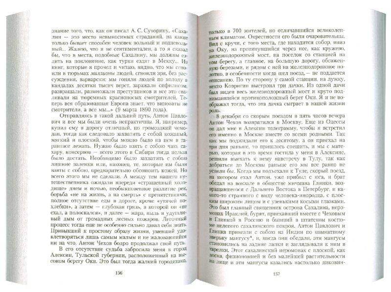 Иллюстрация 1 из 10 для Вокруг Чехова. Встречи и впечатления - Михаил Чехов   Лабиринт - книги. Источник: Лабиринт