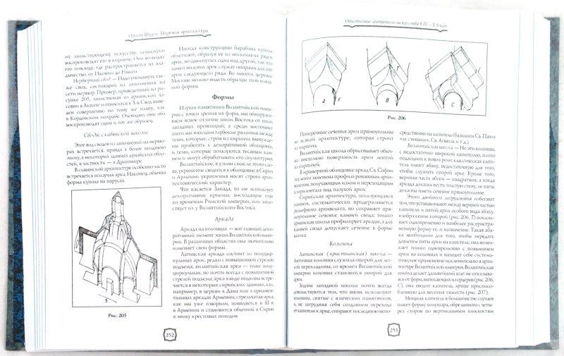 Иллюстрация 1 из 46 для Мировая архитектура: История. Стили. Направления - Огюст Шуази | Лабиринт - книги. Источник: Лабиринт