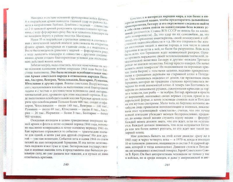 Иллюстрация 1 из 4 для От Сталинграда до Берлина - Валентин Варенников | Лабиринт - книги. Источник: Лабиринт