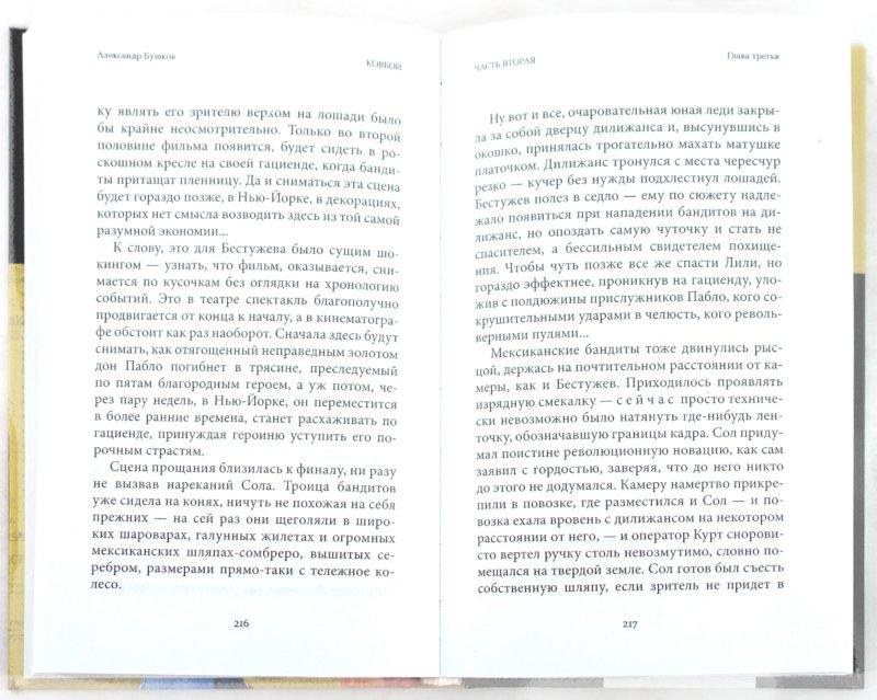 Иллюстрация 1 из 21 для Ковбой - Александр Бушков | Лабиринт - книги. Источник: Лабиринт