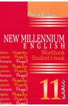 Гдз по Английскому языку Millennium 11