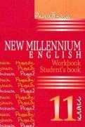 Английский язык. New Millennium English. Решебник. 11 класс