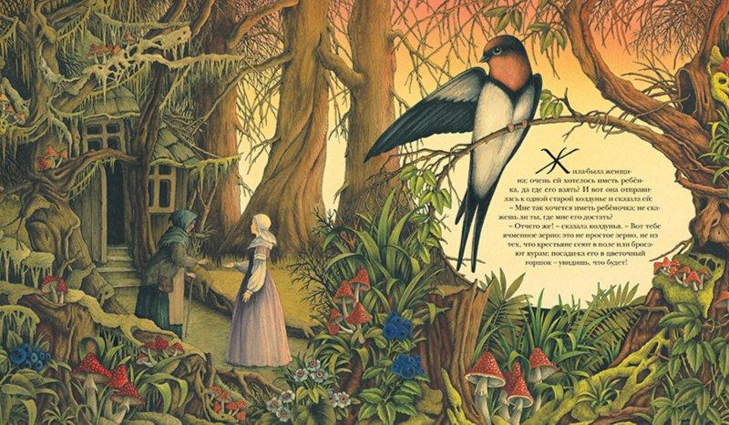 Иллюстрация 1 из 97 для Дюймовочка - Ханс Андерсен | Лабиринт - книги. Источник: Лабиринт
