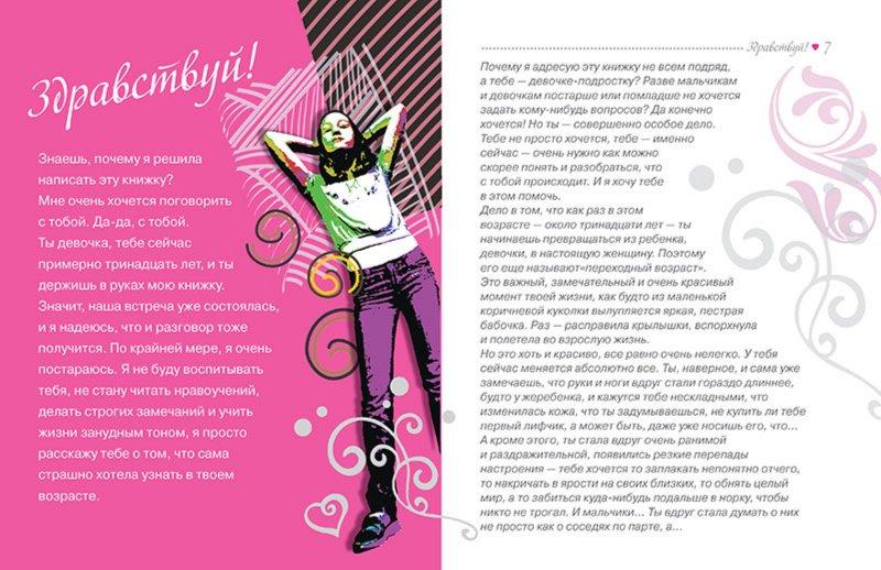 Иллюстрация 1 из 8 для Советы дочкам. Папиным и маминым - Нонна Гришаева   Лабиринт - книги. Источник: Лабиринт
