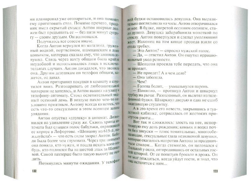 Иллюстрация 1 из 6 для Все девушки любят бриллианты - Литвинова, Литвинов | Лабиринт - книги. Источник: Лабиринт