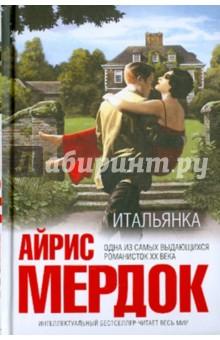 Обложка книги Итальянка, Мердок Айрис