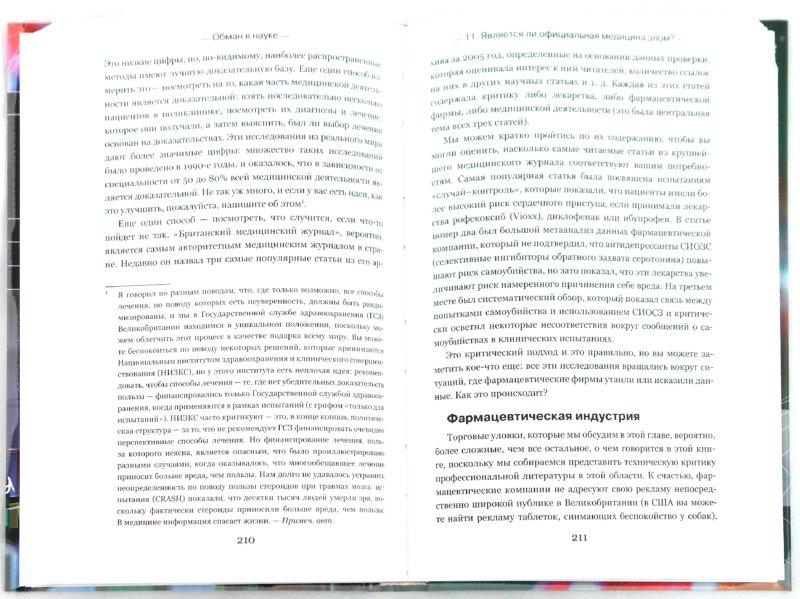 Иллюстрация 1 из 18 для Обман в науке - Бен Голдакр | Лабиринт - книги. Источник: Лабиринт