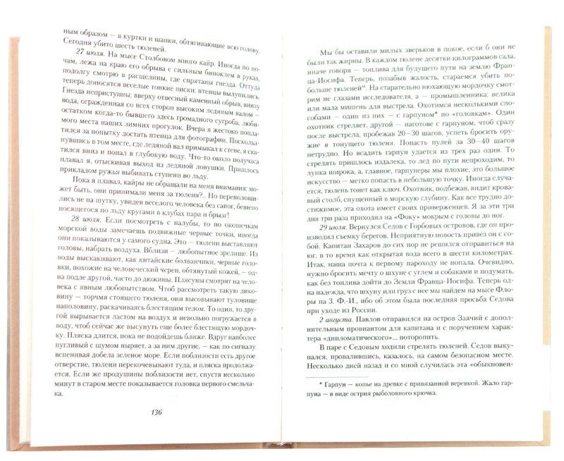 Иллюстрация 1 из 13 для В ледяных просторах. Экспедиция Г. Я. Седова к Северному полюсу (1912-1914) - Николай Пинегин | Лабиринт - книги. Источник: Лабиринт