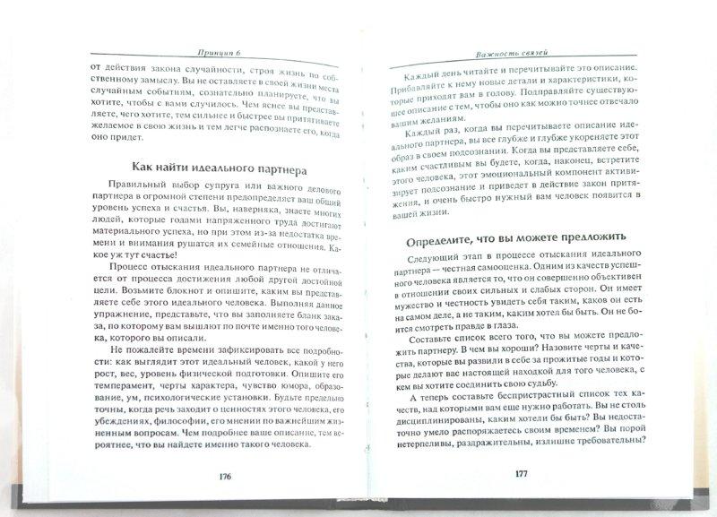 Иллюстрация 1 из 13 для Достижение максимума: 12 принципов - Брайан Трейси | Лабиринт - книги. Источник: Лабиринт