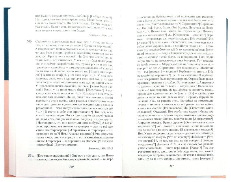 Иллюстрация 1 из 18 для Каргополье: Фольклорный путеводитель | Лабиринт - книги. Источник: Лабиринт