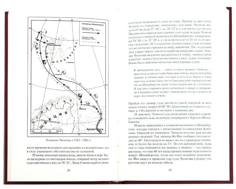 Иллюстрация 1 из 5 для Василий Чичагов: Рассуждения о морских делах доблестного адмирала Екатерины Великой - Лев Усыскин   Лабиринт - книги. Источник: Лабиринт