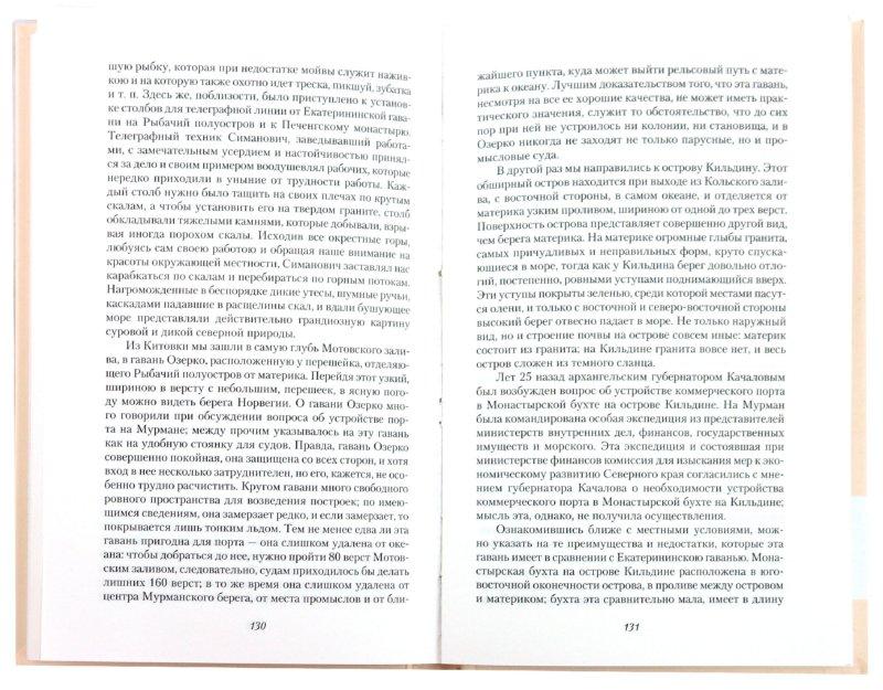 Иллюстрация 1 из 31 для Русский Север. Путевые записки - Александр Энгельгардт | Лабиринт - книги. Источник: Лабиринт
