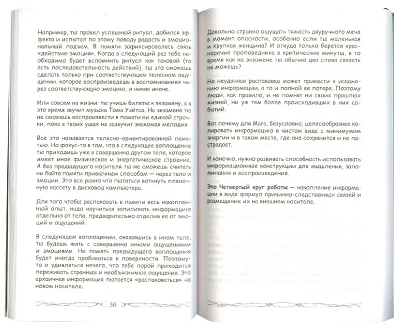 Иллюстрация 1 из 31 для Ты можешь все, или Искусство управления реальностью | Лабиринт - книги. Источник: Лабиринт