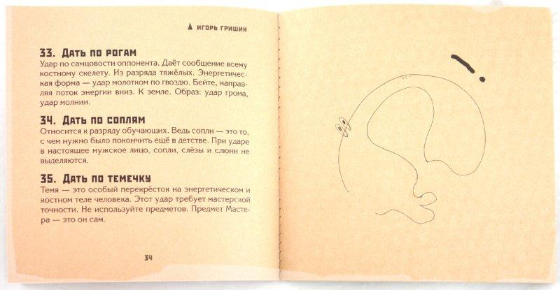 Иллюстрация 1 из 9 для 100 русских ударов в голову - И. Гришин   Лабиринт - книги. Источник: Лабиринт