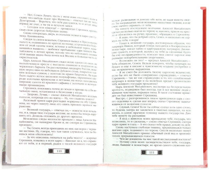 Иллюстрация 1 из 12 для Царь-колокол, или Антихрист XVII века - Н. Машкин | Лабиринт - книги. Источник: Лабиринт