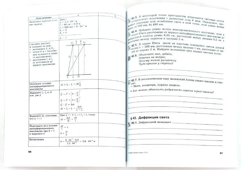 Физика тихомиров учебник 11 класс скачать