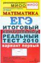 Ященко Иван Валерьевич, Семенов А. Л. ЕГЭ 2010. Математика. Итоговый контрольный реальный тест. Вариант 1