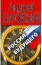 Буровский Андрей Михайлович Россия будущего самарина м явись осуществись россия андрей белый в поисках будущего
