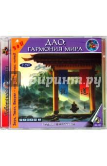 Дао: Гармония мира (2CD)