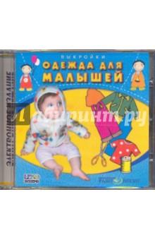 Одежда для малышей. Выкройки (CDpc)