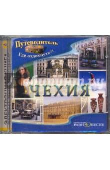 Zakazat.ru: Чехия (CDpc).